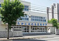 北光小学校 約950m(徒歩12分)