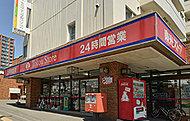 東光ストア南郷18丁目店 約240m(徒歩3分)