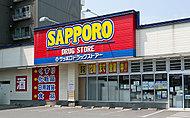 サッポロドラッグストア北円山店 約420m(徒歩6分)
