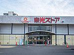 東光ストア行啓通店 約380m(徒歩5分)