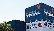 スーパーセンタートライアル(24時間営業) 約80m(徒歩1分)
