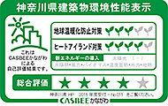 神奈川県の環境確保条例に基づいた評価システムでの評価を受けています。