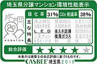 「CASBEE埼玉県」によって、緑化率やCO2削減率の高さが評価され、環境配慮や省エネ化を進める分譲マンションとして認められています。