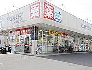 ウエルシア所沢けやき台店 約620m(徒歩8分)