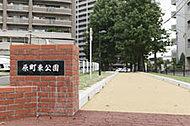 原町東公園 約10m(徒歩1分)