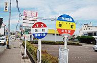 「栄町」バス停 約110m(徒歩2分)