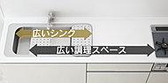 シンク内のミドルスペースやプレートによって作業スペースを確保しました。広いシンクと広い調理スペースの両方を実現した効率的なキッチンです。