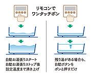 自動お湯張りや追い焚きなどを、リモコンスイッチでワンタッチポン。キッチンに備えられたリモコンからも簡単に操作できます。