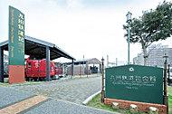 九州鉄道記念館 約0.30km(徒歩4分)