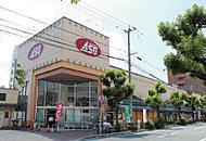 スーパーASO新飯塚店 約400m(徒歩5分)