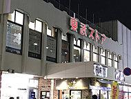 東武ストア西川口店 約20m(徒歩1分)