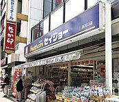 くすりセイジョー西川口駅前店 約150m(徒歩2分)