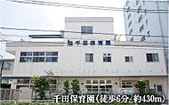 区立千田保育園 約430m(徒歩6分)