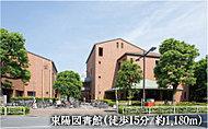 東陽図書館 約1,180m(徒歩15分)