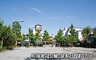 川南海辺公園 約320m(徒歩4分)