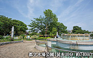 都立木場公園 約740m(徒歩10分)