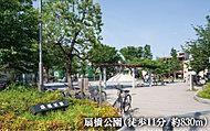 扇橋公園 約830m(徒歩11分)