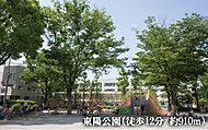 東陽公園 約910m(徒歩12分)