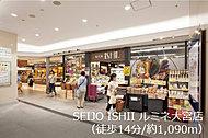 SEIJO ISHII ルミネ大宮店 約1,090m(徒歩14分)