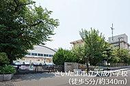 さいたま市立大成小学校 約340m(徒歩5分)