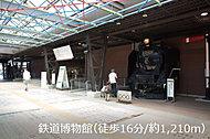 鉄道博物館 約1,210m(徒歩16分)