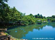 大宮公園 約1,750m(自転車9分)