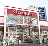 オリンピック 西尾久店 約120m(徒歩2分)