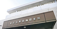 東田端図書館 約810m(徒歩11分)