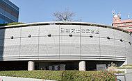 田端文士村記念館 約1,120m(徒歩14分)