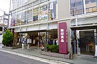 無印良品下北沢店 約950m(徒歩12分)