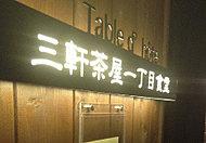 三軒茶屋一丁目食堂 約1,040m(徒歩13分)