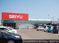 西友高砂駅前店 約510m(徒歩7分)