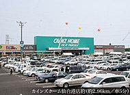 カインズホーム仙台港店 約2.96km(車5分)