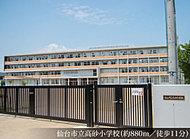 仙台市立高砂小学校 約880m(徒歩11分)