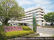 東北医科薬科大学病院 約570m(徒歩8分)