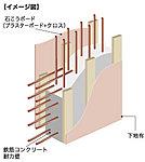 角住戸境の耐力壁は厚み240~180mmのダブル配筋コンクリート構造となっています。シングル配筋に比べて高い構造強度、並びに耐震性を実現。