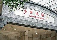 福岡市地下鉄空港線「赤坂」駅 約390m(徒歩5分)