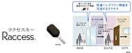 ラクセスキーをバッグやポケットに入れたままラクセスリーダーに近づくだけで開錠できます。買い物などで手が塞がっている場合にもスムーズに入館・入室できます。