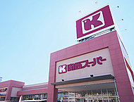 関西スーパー 約420m(徒歩6分)