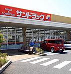 サンドラッグ日立会瀬店 約230m(徒歩3分)