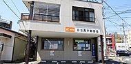 日立兎平郵便局 約330m(徒歩5分)