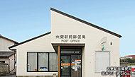 大甕駅前郵便局 約380m(徒歩5分)