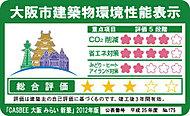 大阪市建築物の環境配慮に関する条例に基づき、「ザ・レジデンス東三国」の環境性能への取り組み度合いの総合評価を各5段階で評価しています。