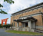 京都市美術館 約270m(徒歩4分)