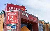スーパーアークス光星店 約590m(徒歩8分)