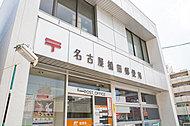 名古屋植田郵便局 約620m(徒歩8分)