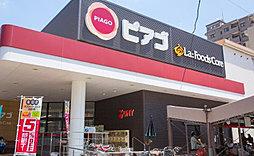 ピアゴラフーズコア桜山店 約820m(徒歩11分)