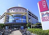 イオン茅ヶ崎中央店 約900m(徒歩12分)