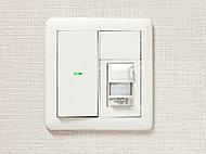 玄関の照明には、人の動きを感知すると自動的に照明を点灯させる人感センサー付オートスイッチを採用しています。