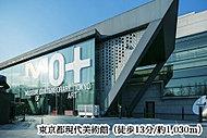東京都現代美術館 約1,030m(徒歩13分)